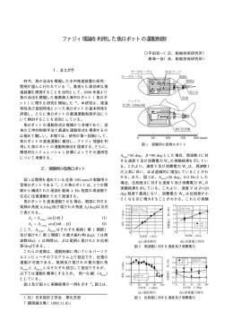 ファジィ理論を利用した魚ロボットの運動制御 ( )ft (
