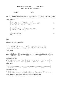 反応系の科学 2005夏学期 (担当: 常田助教授 )