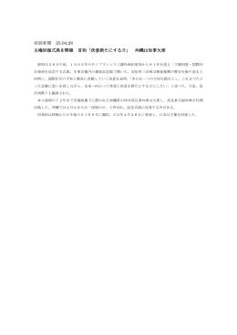 産経新聞 25.04.28 主権回復式典を開催 首相「決意新たにする日」 沖縄
