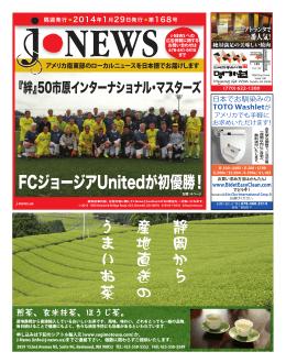FCジョージアUnitedが初優勝! - J-News Online