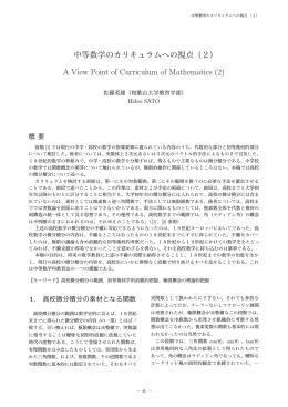 A View Point of Curriculum of Mathematics (2)