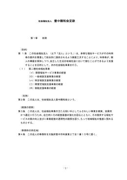 定款(PDF)