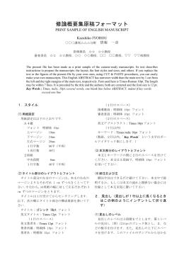 日本語論文