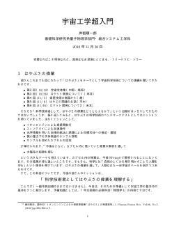 宇宙工学超入門 - rabbit.mns.kyutech.ac.jp