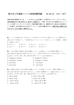 第6回工学基礎ミニマム物理試験問題 05.08.03 日立・水戸