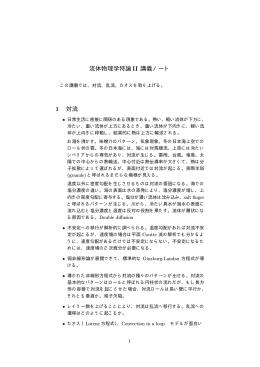 流体物理学特論II 講義ノート 1 対流