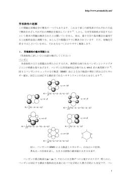 芳香族性の起源 この問題は有機化学の歴史の一つでも