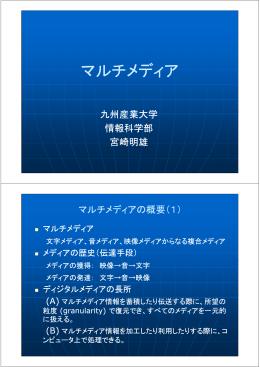 マルチメディア - 九州産業大学情報科学部