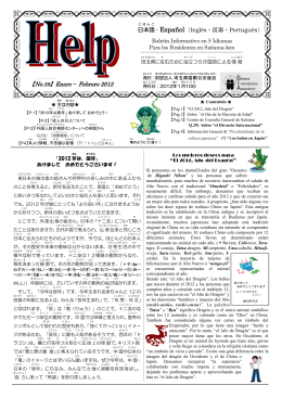 NO59 P1 - 公益財団法人埼玉県国際交流協会
