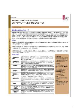ストラテジー・エッセンスコース(PDF形式・195KB)