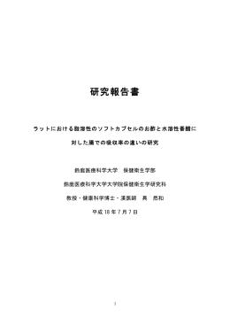 研究報告書 - 株式会社 日本メディカル研究所