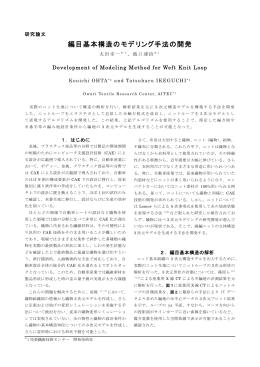編目基本構造のモデリング手法の開発