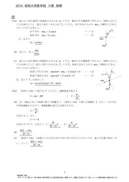 2014年度 昭和大学医学部 選抜ⅠⅠ期 物理 解答