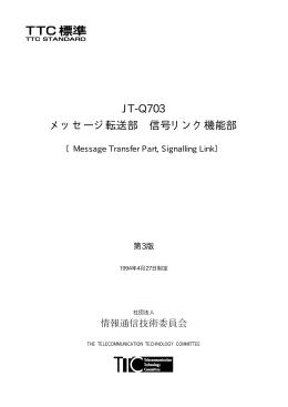 JT-Q703 メッセージ転送部 信号リンク機能部