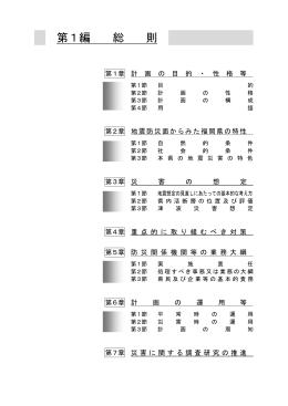 第1編 総則 PDF 1.42MB