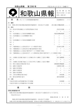 平成24年 6月22日 第2366号 (PDFファイル)