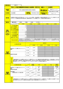 今帰仁村(PDF:639KB)