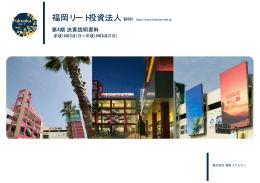 決算説明資料 - 福岡リート投資法人