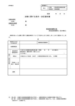 治験に関する指示・決定通知書