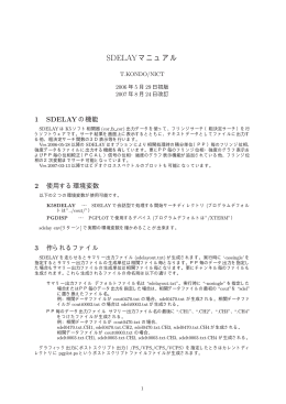SDELAY(粗決定サーチプログラム)使用説明書