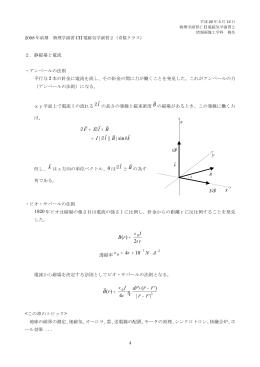 о о k BlI BlIF о оо оо о θ sin|||| ∆= ×∆=∆ о о ∆ と B о r I rB π µ 2 )( = 10