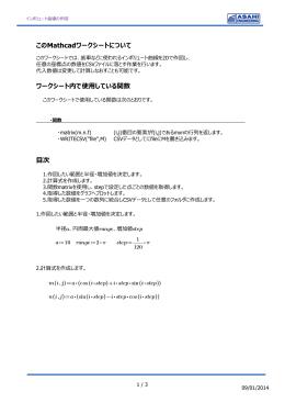 インボリュート曲線PDF版 - asahi