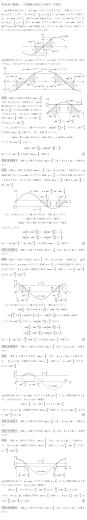 第10章の補遺 4 三角関数が現れる方程式・不等式