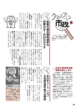 倉 敷 市 議 会 議 員 選 挙 の 投 票 日 は 1 月 25日 豸 です