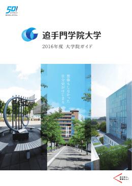PDF版 - 追手門学院大学
