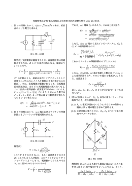 知能情報工学科電気回路および演習 期末本試験の解答 July 27, 2010