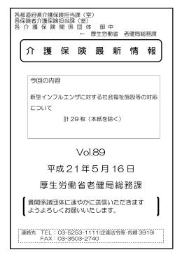 介 護 保 険 最 新 情 報 Vol.89 平成 21年 5 月 16 日 厚生労働省老健局