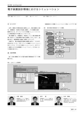 電子装置設計環境におけるシミュレーション