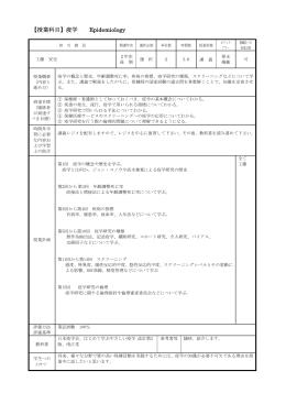 【授業科目】疫学 Epidemiology