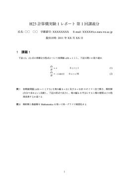 資料3(texファイル実行例)