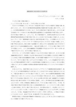 2012-9 月 マンスリー・レポート トウキョウフォレックス上田ハーロー(株
