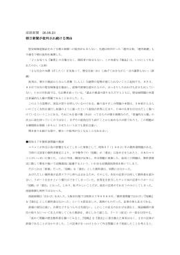 産経新聞 26.08.23 朝日新聞が批判され続ける理由