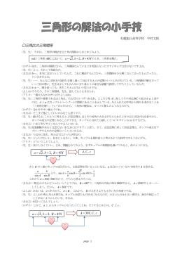 三角関数の解法の小手技