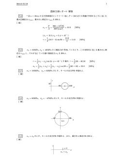 第5章の練習問題の解答例