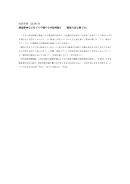 産経新聞 25.08.16 靖国参拝などめぐり中韓の日本批判続く 「最後の