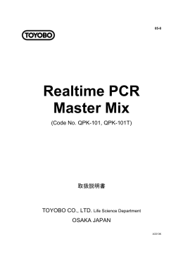 Realtime PCR Master Mix
