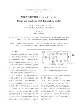 90 度移相器の設計とシミュレーション Design and simulation