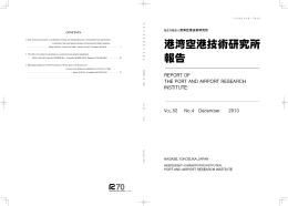 Page 1 ISSN1346-7832 独立行政法人港湾空港技術研究所
