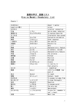 基礎の学び 語彙リスト Kiso no Manabi-Vocabulary List