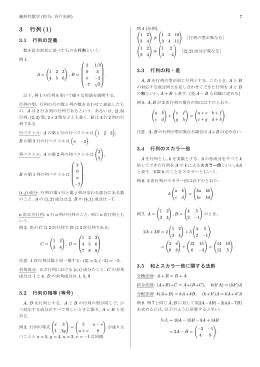 3 行列 (1)