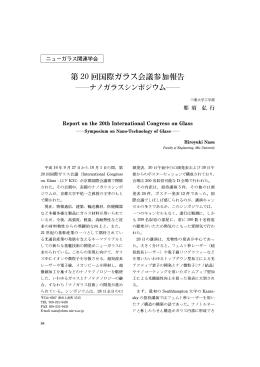 2) 第 20 回国際ガラス会議参加報告――ナノガラスシンポジウム