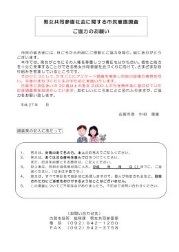 市民意識調査ご協力のお願い(PDFファル:437kB)