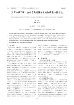 江戸の城下町における町名区分と地形構造の整合性