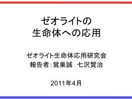 Zeolite - ゼオライト生命体応用研究会