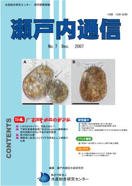 CONTENTS - 瀬戸内海区水産研究所
