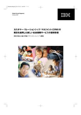 (CRM)の 概念を適用した新しい社会保障サー